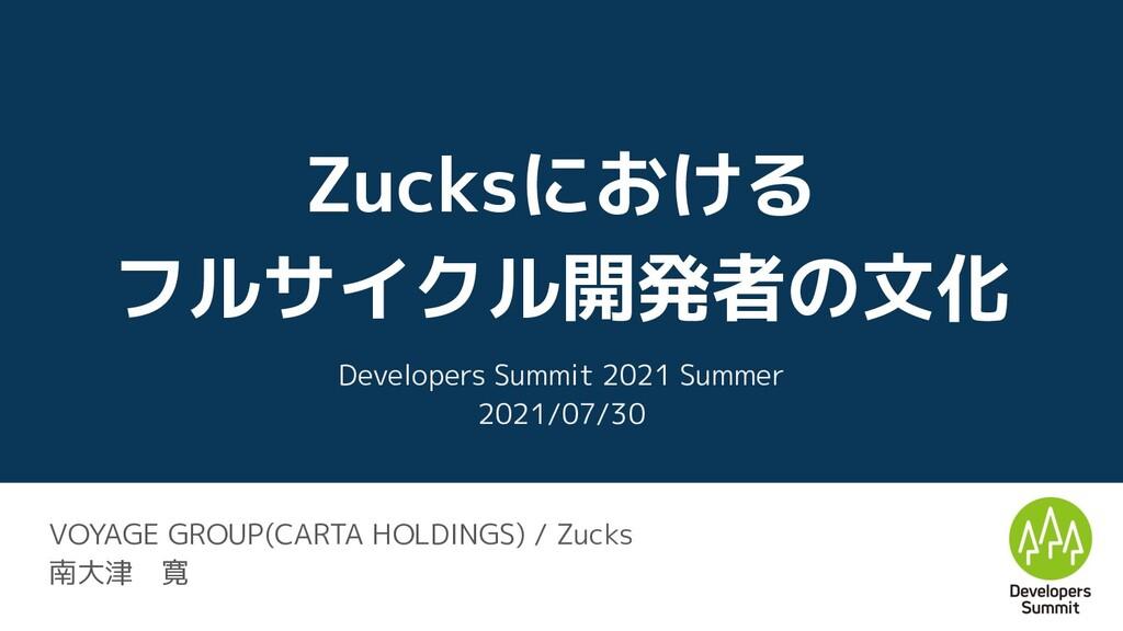 Zucksにおける フルサイクル開発者の文化 Developers Summit 2021 S...
