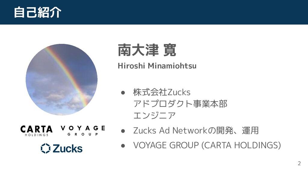 自己紹介 2 南大津 寛 Hiroshi Minamiohtsu ● 株式会社Zucks アド...