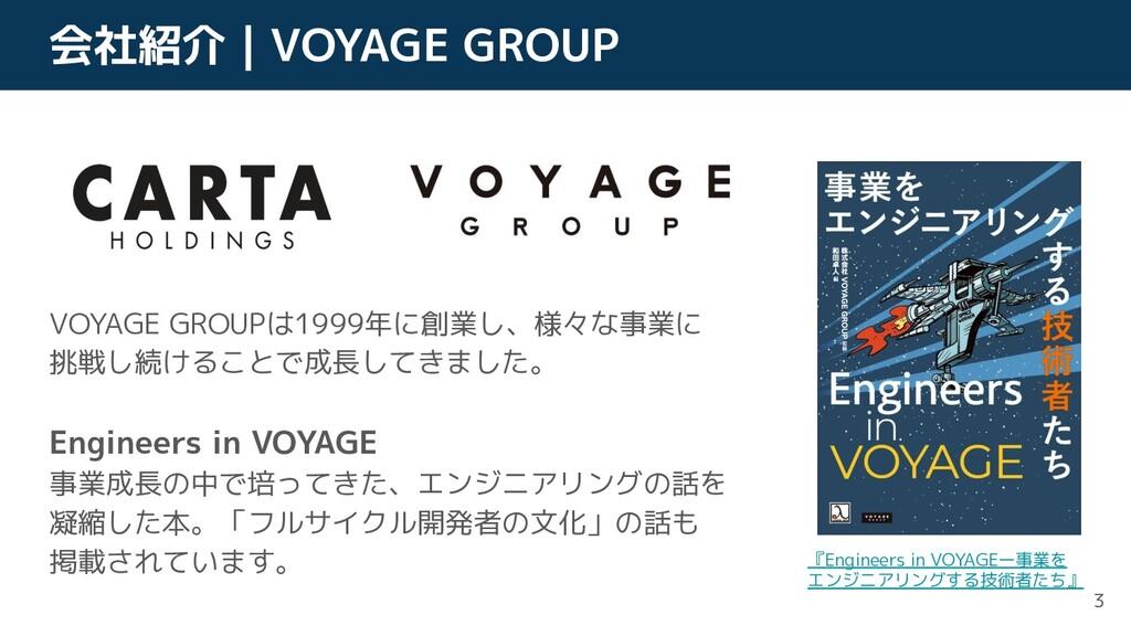 会社紹介 | VOYAGE GROUP 3 VOYAGE GROUPは1999年に創業し、様々...