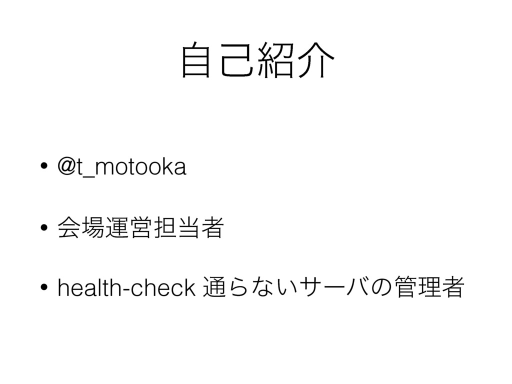 ࣗݾհ • @t_motooka • ձӡӦ୲ऀ • health-check ௨Βͳ͍...