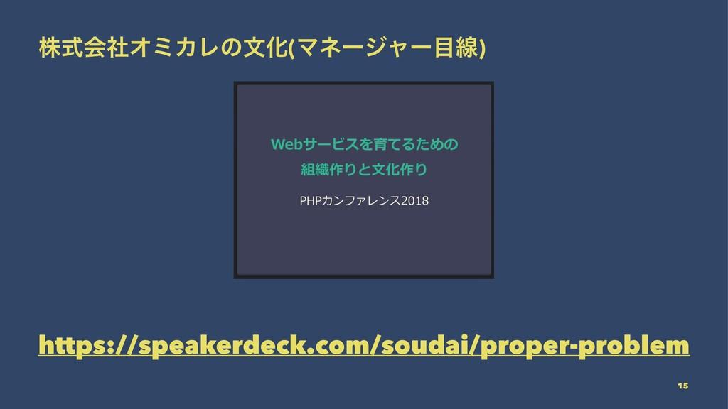גࣜձࣾΦϛΧϨͷจԽ(Ϛωʔδϟʔઢ) https://speakerdeck.com/s...