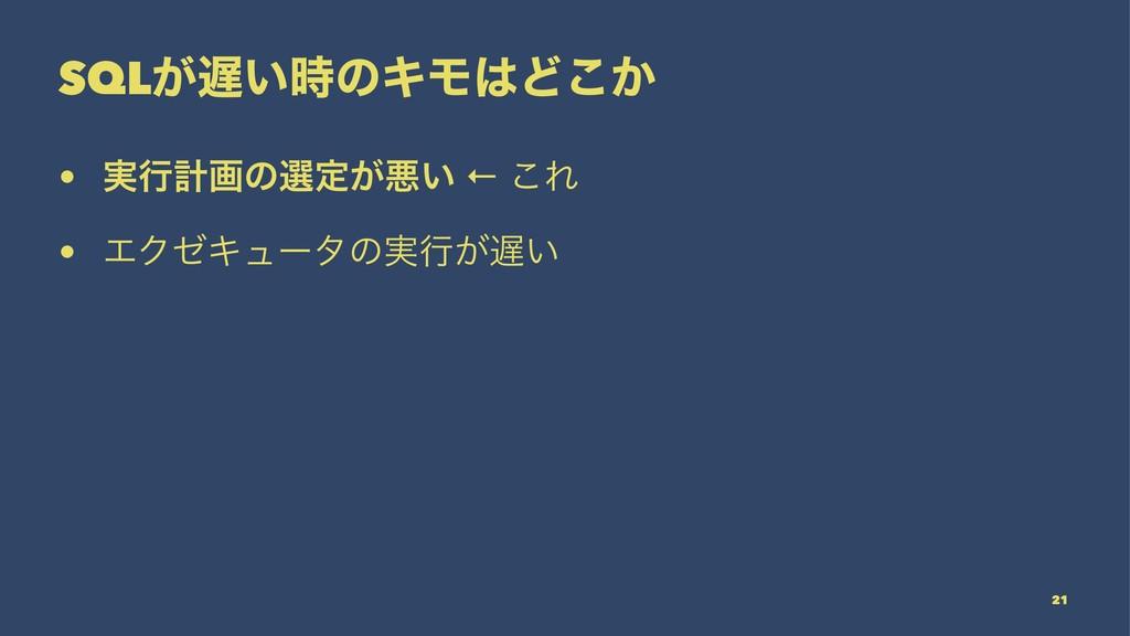 SQL͕͍ͷΩϞͲ͔͜ • ࣮ߦܭըͷબఆ͕ѱ͍ ← ͜Ε • ΤΫθΩϡʔλͷ࣮ߦ͕...