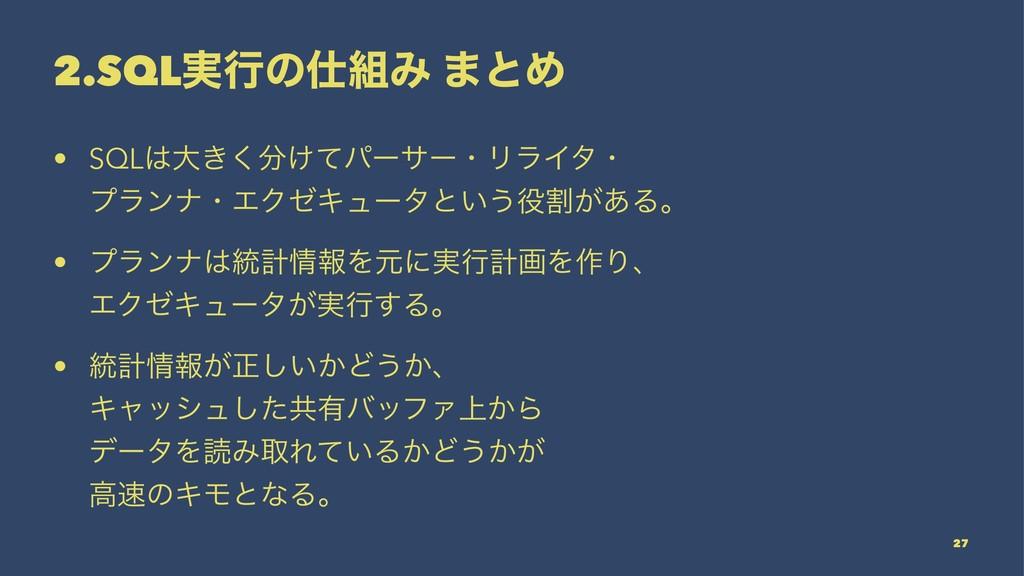2.SQL࣮ߦͷΈ ·ͱΊ • SQLେ͖͚ͯ͘ύʔαʔɾϦϥΠλɾ ϓϥϯφɾΤΫθ...
