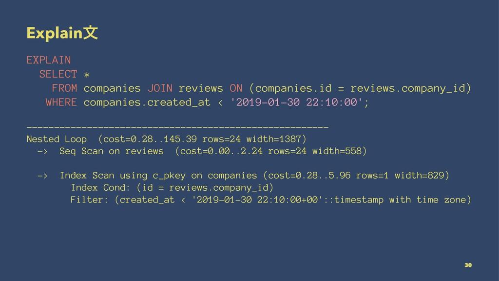 Explainจ EXPLAIN SELECT * FROM companies JOIN r...