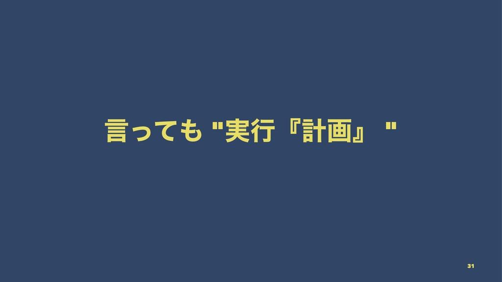 """ݴͬͯ """"࣮ߦʰܭըʱ """" 31"""