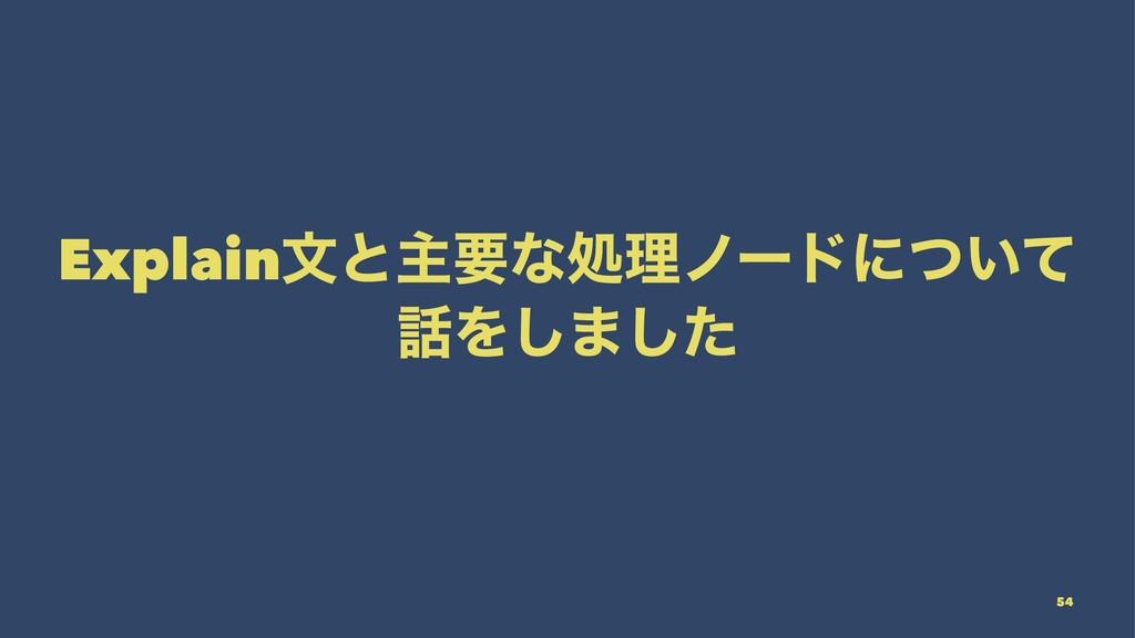 Explainจͱओཁͳॲཧϊʔυʹ͍ͭͯ Λ͠·ͨ͠ 54