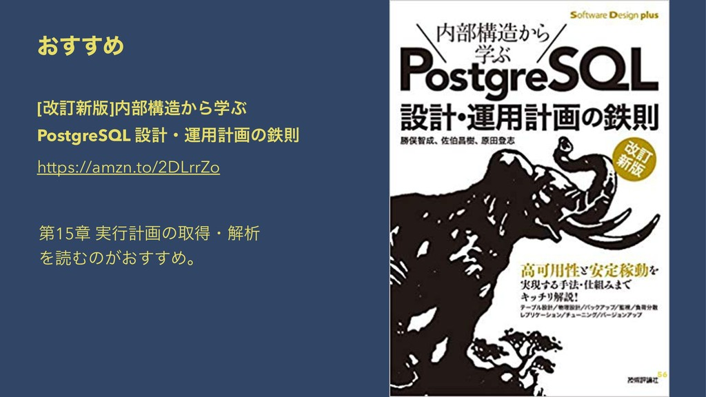 ͓͢͢Ί [վగ৽൛]෦ߏ͔ΒֶͿ PostgreSQL ઃܭɾӡ༻ܭըͷమଇ https...