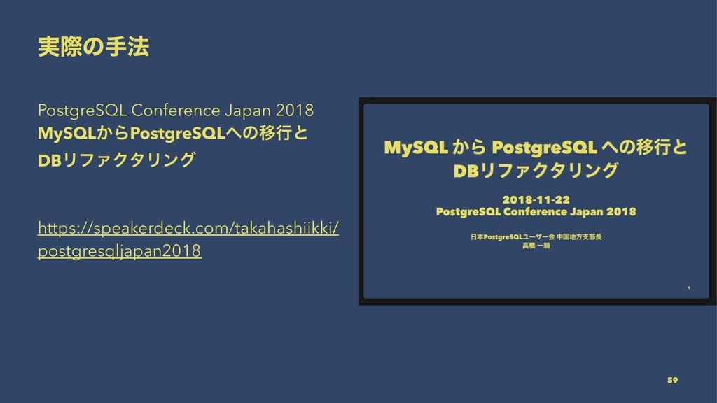 ࣮ࡍͷख๏ PostgreSQL Conference Japan 2018 MySQL͔ΒP...