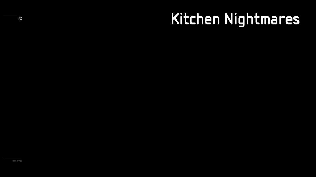 Kitchen Nightmares 2016 ,לאלצב איג ביבח