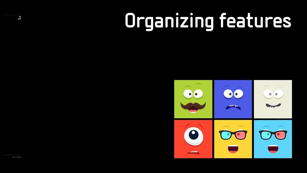 Organizing features 2016 ,לאלצב איג ביבח