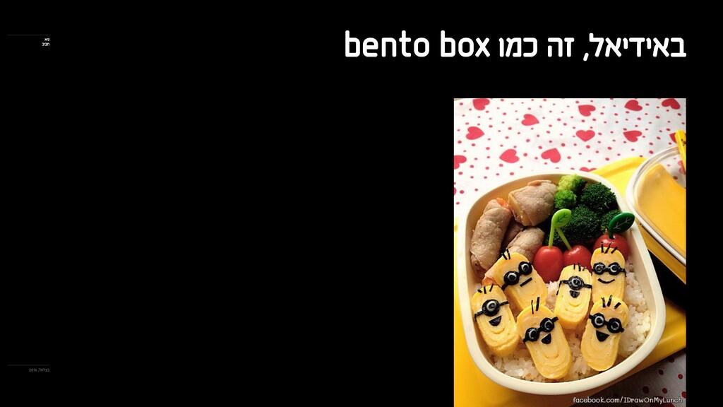 bento box ומכ הז ,לאידיאב 2016 ,לאלצב איג ביבח