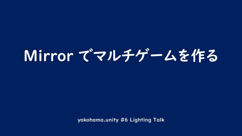 Mirror でマルチゲームを作る yokohama.unity #6 Lighting Ta...