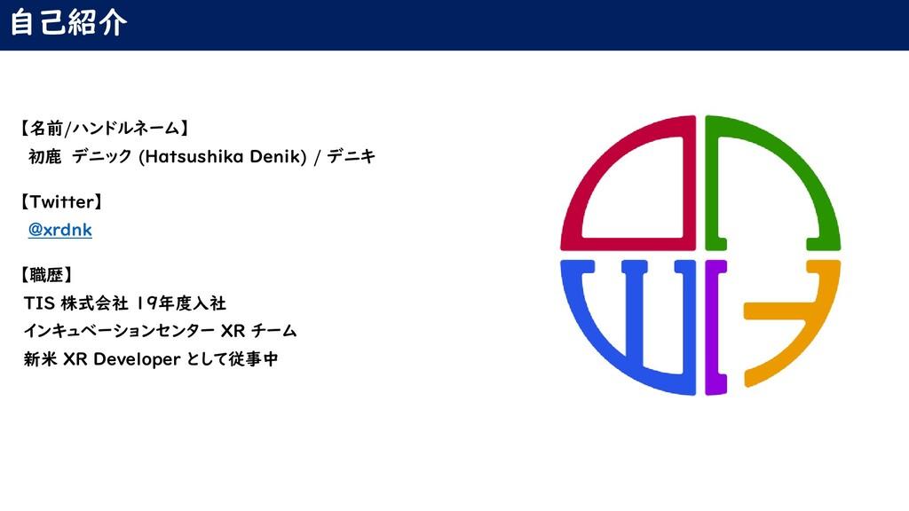 自己紹介 【名前/ハンドルネーム】 初鹿 デニック (Hatsushika Denik) / ...