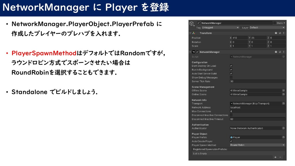 NetworkManager に Player を登録 • NetworkManager.Pl...