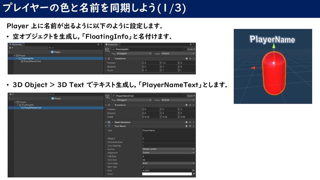 プレイヤーの色と名前を同期しよう(1/3) Player 上に名前が出るように以下のように設定...