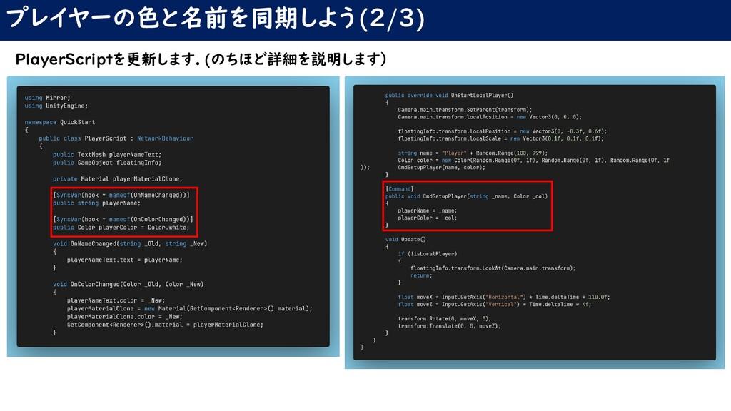 プレイヤーの色と名前を同期しよう(2/3) PlayerScriptを更新します.(のちほど詳...