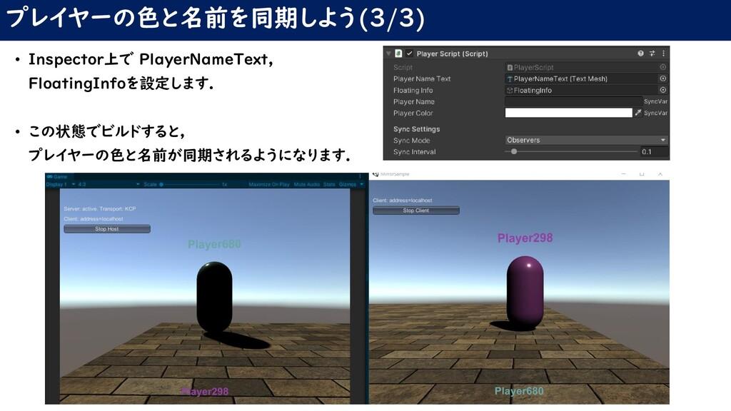 プレイヤーの色と名前を同期しよう(3/3) • Inspector上で PlayerNameT...