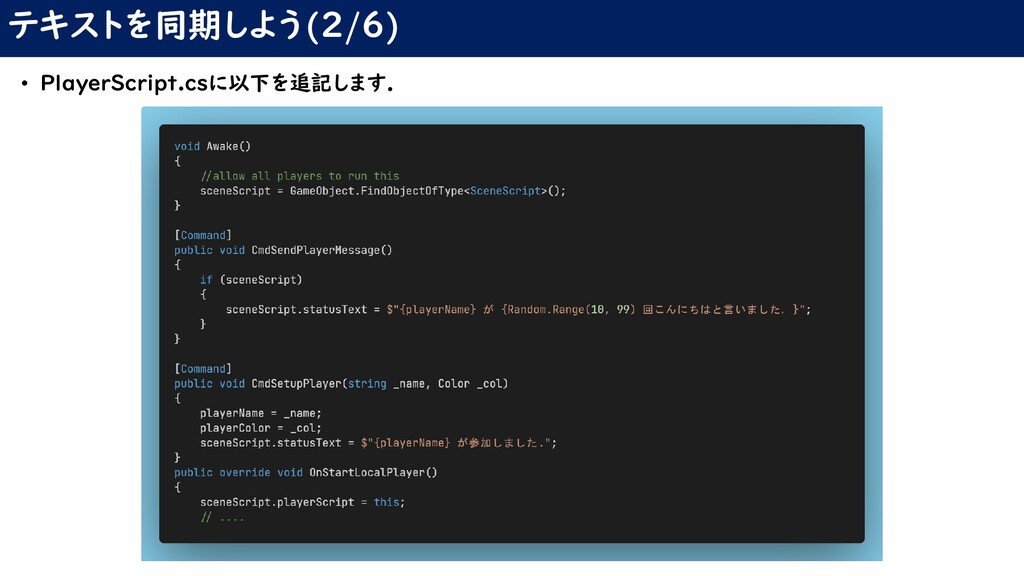 テキストを同期しよう(2/6) • PlayerScript.csに以下を追記します.