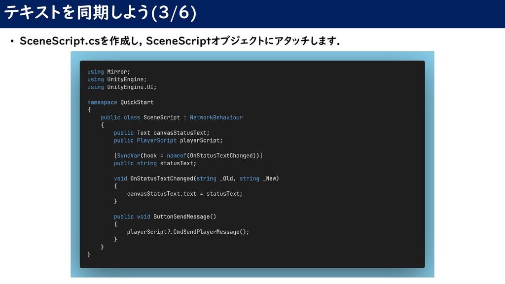 テキストを同期しよう(3/6) • SceneScript.csを作成し, SceneScri...