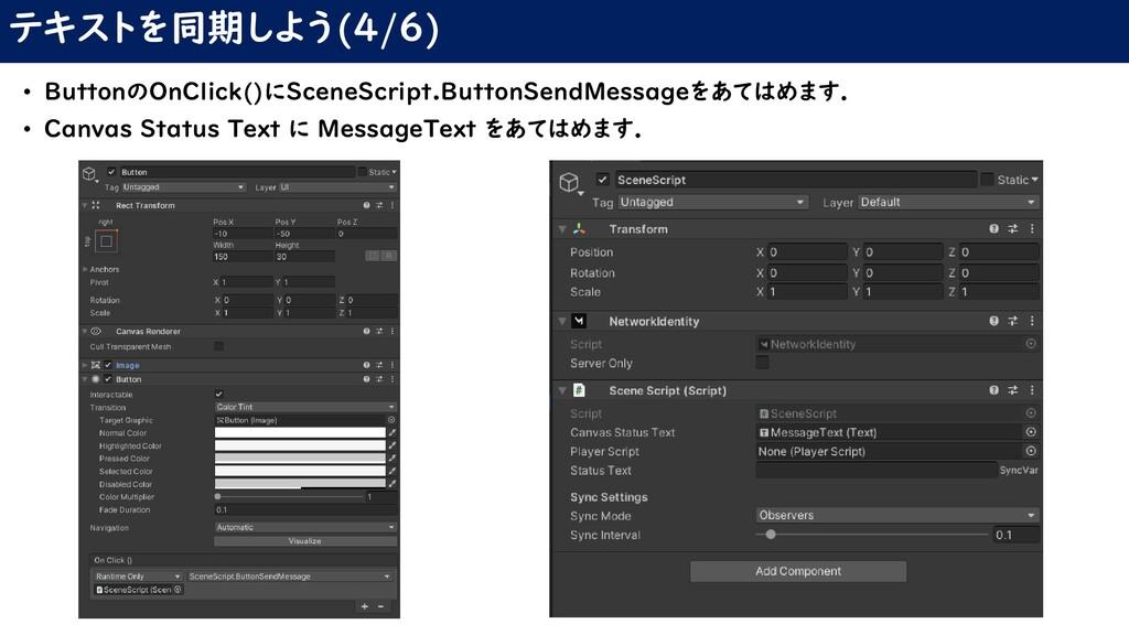 テキストを同期しよう(4/6) • ButtonのOnClick()にSceneScript....