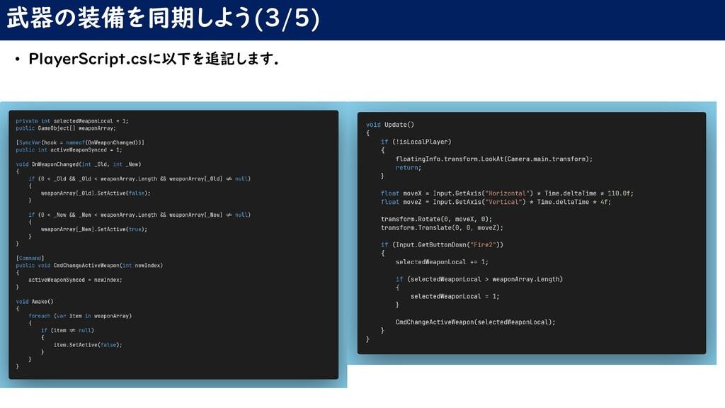 武器の装備を同期しよう(3/5) • PlayerScript.csに以下を追記します.