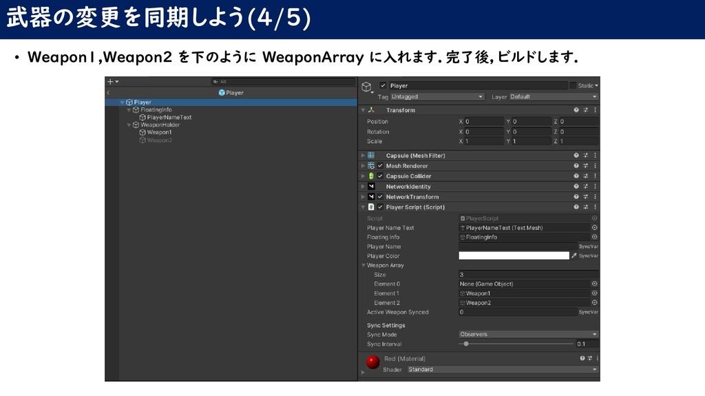 武器の変更を同期しよう(4/5) • Weapon1,Weapon2 を下のように Weapo...