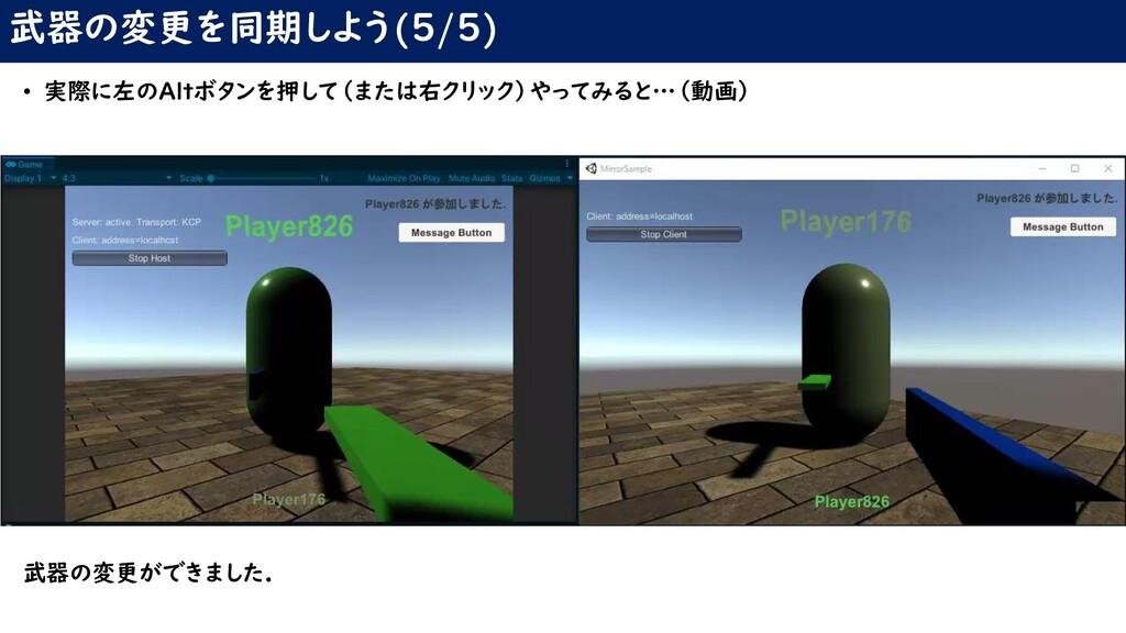 武器の変更を同期しよう(5/5) • 実際に左のAltボタンを押して(または右クリック)やって...