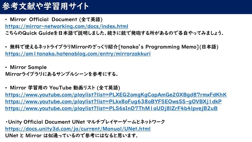 参考文献や学習用サイト • Mirror Official Document (全て英語) h...