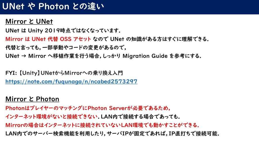 UNet や Photon との違い Mirror と UNet UNet は Unity 2...