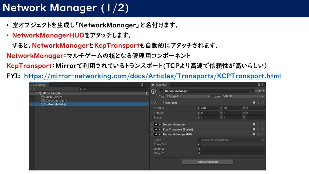 Network Manager (1/2) • 空オブジェクトを生成し「NetworkMana...