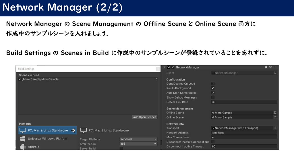 Network Manager (2/2) Network Manager の Scene M...