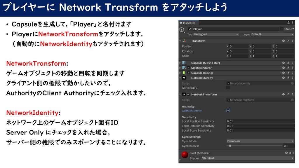 プレイヤーに Network Transform をアタッチしよう • Capsuleを生成し...