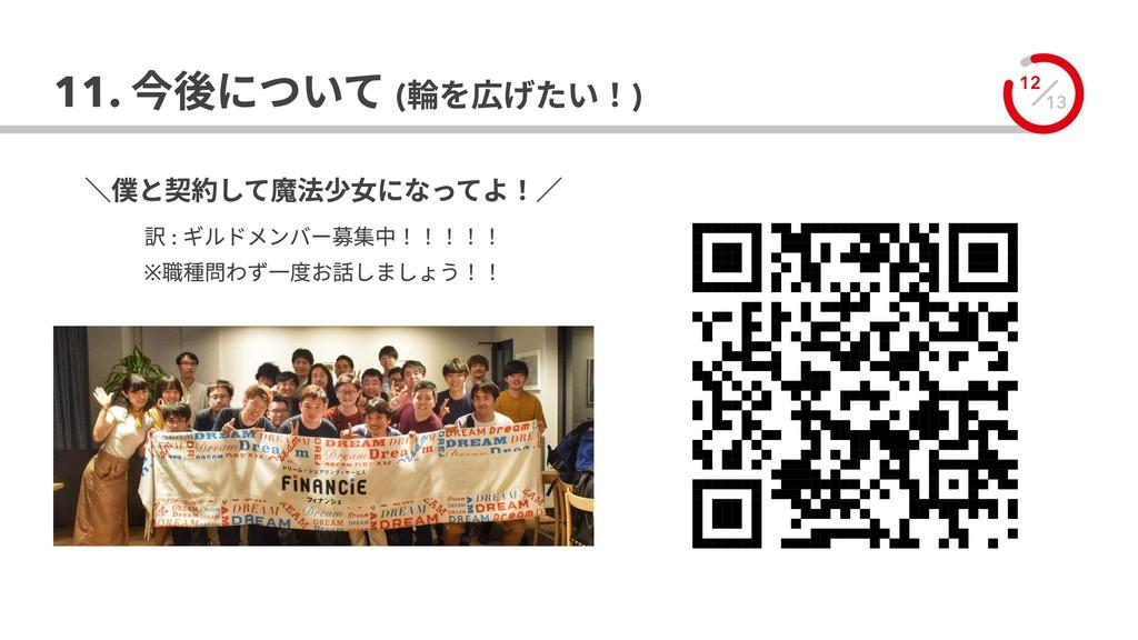 13 12 \僕と契約して魔法少女になってよ!/  訳 : ギルドメンバー募集中!!!!!  ...