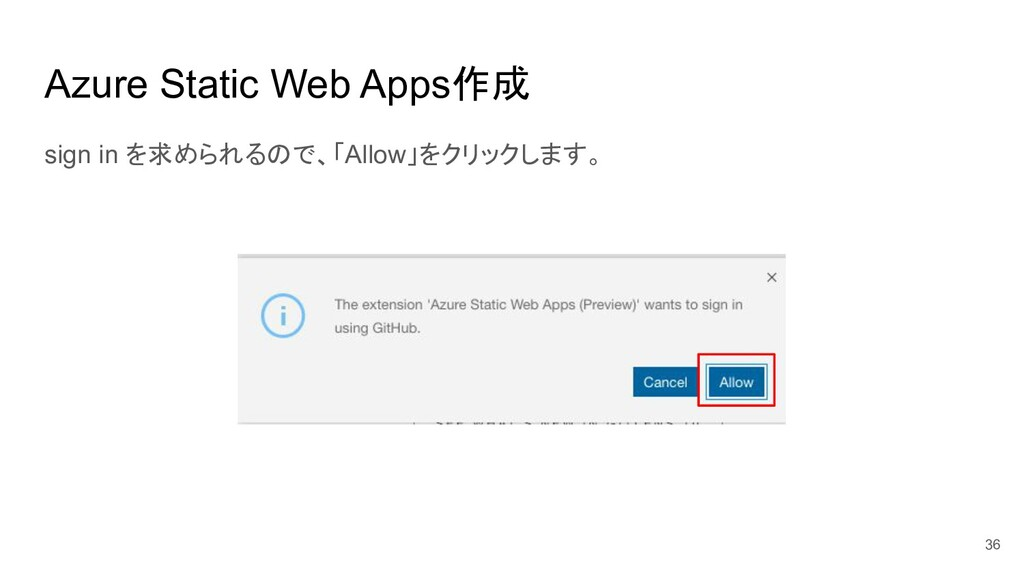 Azure Static Web Apps作成 sign in を求められるので、「Allow...