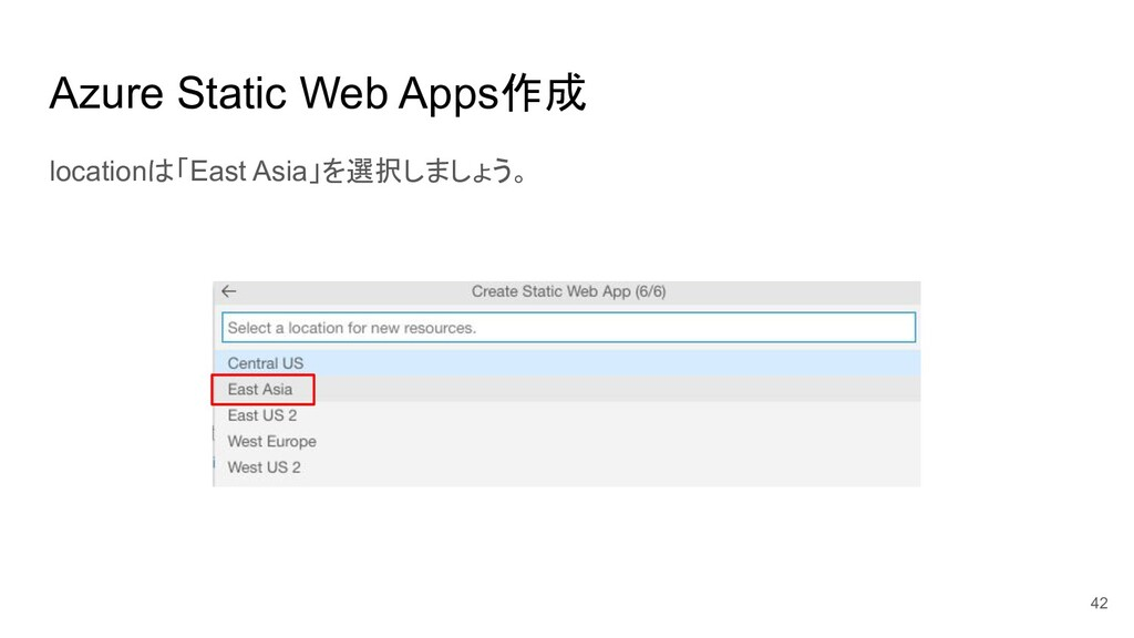 Azure Static Web Apps作成 locationは「East Asia」を選択...
