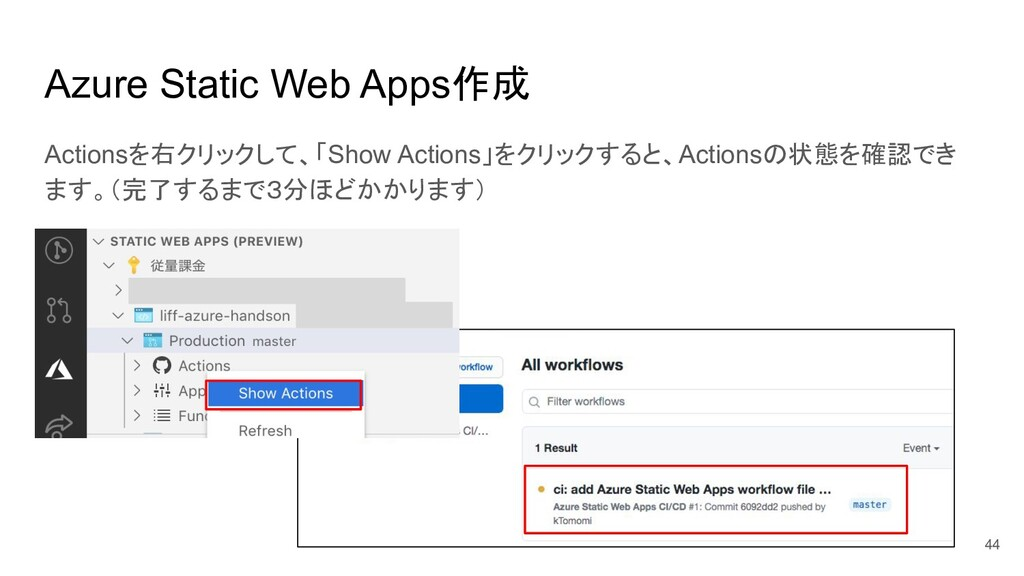 Azure Static Web Apps作成 Actionsを右クリックして、「Show A...