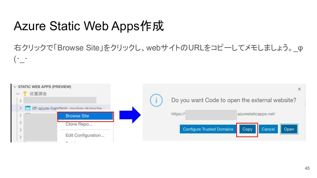 Azure Static Web Apps作成 右クリックで「Browse Site」をクリッ...