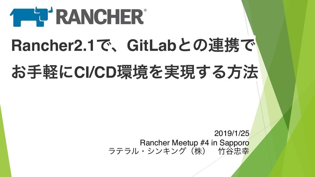 Rancher2.1ͰɺGitLabͱͷ࿈ܞͰ ͓खܰʹCI/CDڥΛ࣮ݱ͢Δํ๏ 201...
