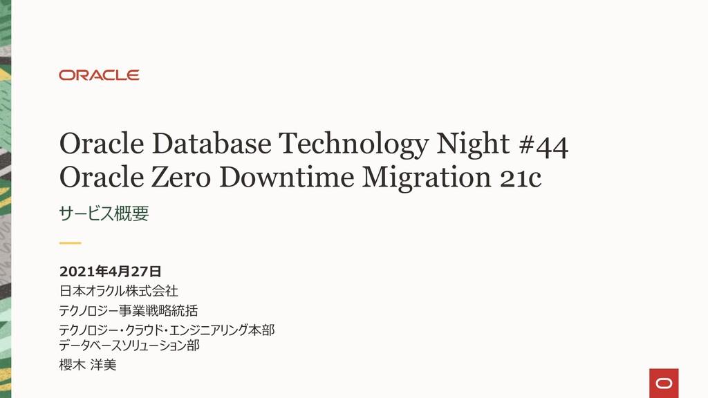 Oracle Database Technology Night #44 Oracle Zer...