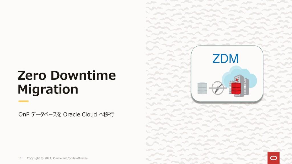 OnP データベースを Oracle Cloud へ移行 11 Copyright © 202...
