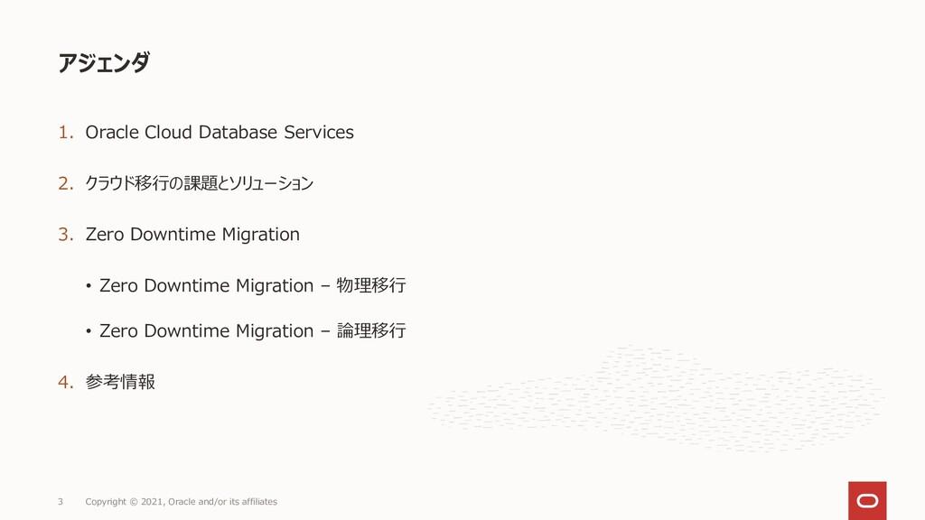 1. Oracle Cloud Database Services 2. クラウド移行の課題と...