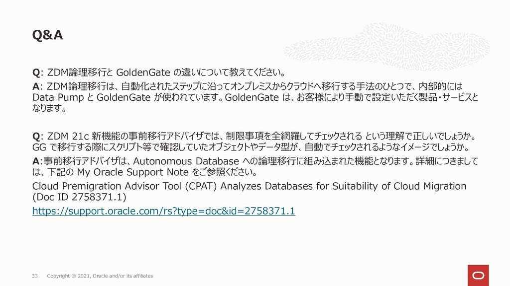 Q: ZDM論理移行と GoldenGate の違いについて教えてください。 A: ZDM論理...