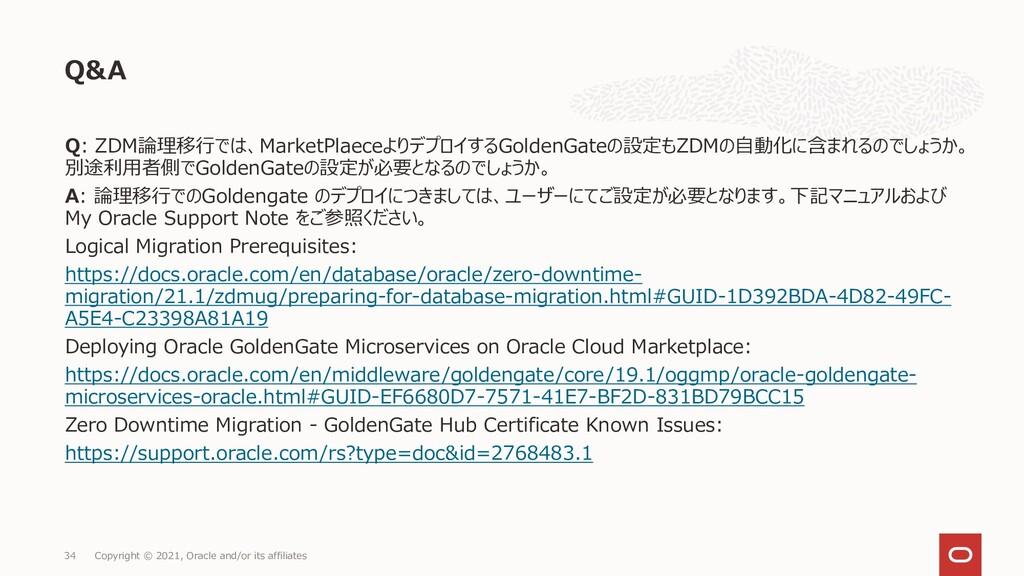 Q: ZDM論理移行では、MarketPlaeceよりデプロイするGoldenGateの設定も...