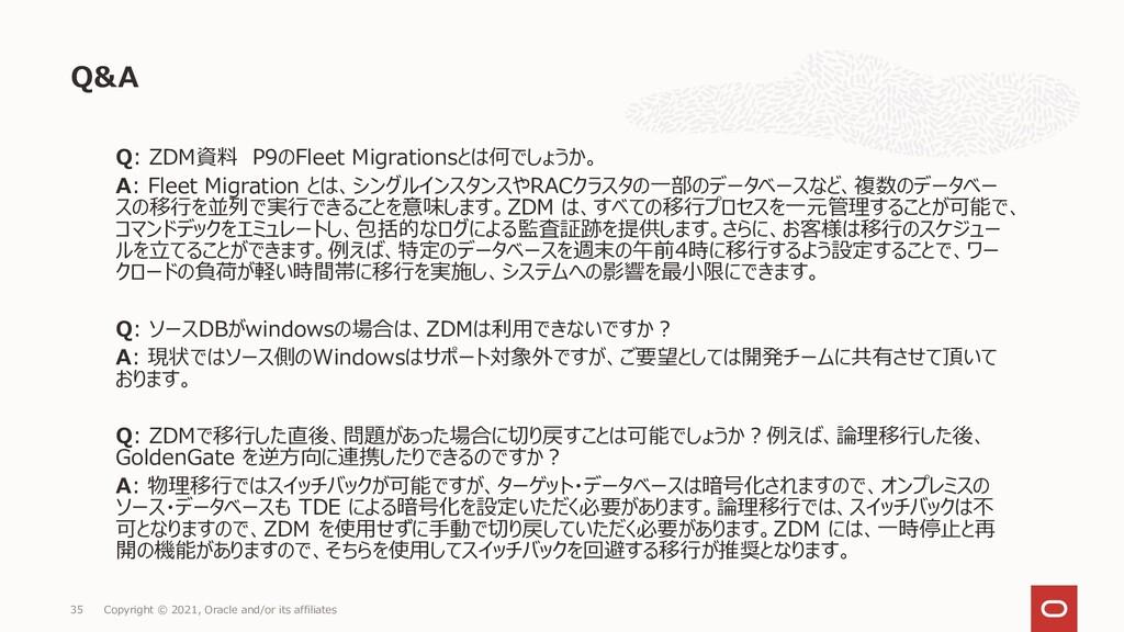 Q: ZDM資料 P9のFleet Migrationsとは何でしょうか。 A: Fleet ...