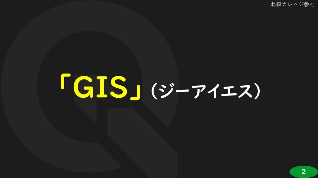 2 北森カレッジ教材 「GIS」(ジーアイエス)