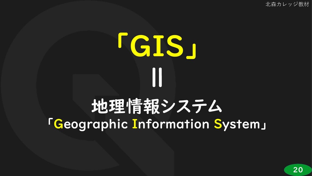 20 北森カレッジ教材 「GIS」 地理情報システム 「Geographic Informat...