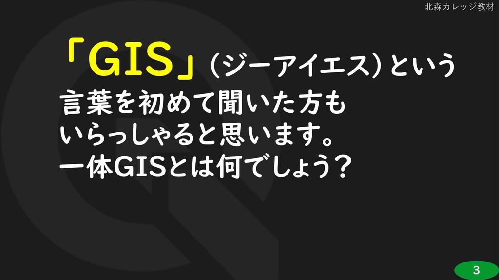 3 北森カレッジ教材 「GIS」(ジーアイエス)という 言葉を初めて聞いた方も いらっしゃると...