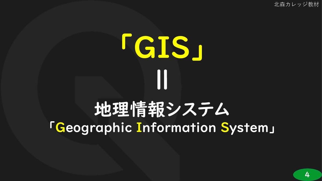 4 北森カレッジ教材 「GIS」 地理情報システム 「Geographic Informati...
