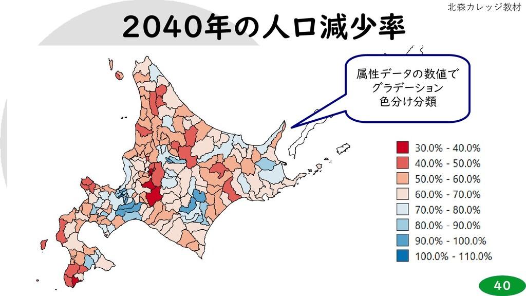40 北森カレッジ教材 2040年の人口減少率 属性データの数値で グラデーション 色分け分類