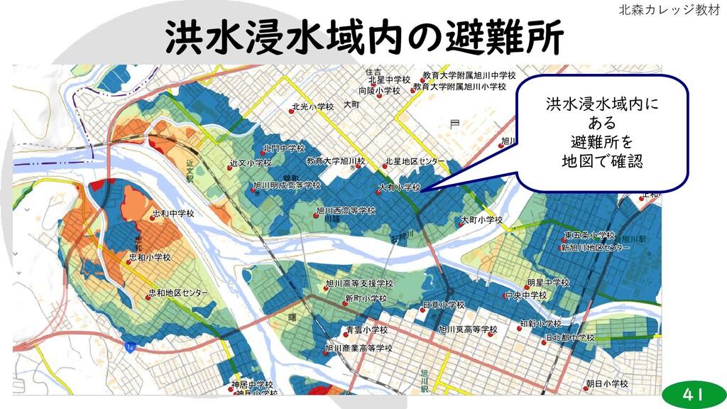 41 北森カレッジ教材 洪水浸水域内の避難所 洪水浸水域内に ある 避難所を 地図で確認